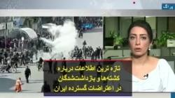 تازه ترین اطلاعات درباره کشتهها و بازداشتشدگان در اعتراضات گسترده ایران