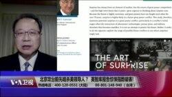 VOA连线:解放军若在台独前奇袭 美军驰援台湾来不及?