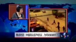 焦点对话:中国民众反PX抗议,为何此起彼伏?
