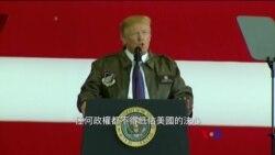 2017-11-05 美國之音視頻新聞: 川普:獨裁者不得低估美國決心 (粵語)