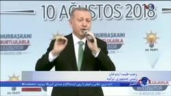ادامه فشار آمریکا بر ترکیه؛ اردوغان چه خواهد کرد
