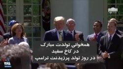 همخوانی تولدت مبارک در کاخ سفید در روز تولد پرزیدنت ترامپ