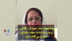 توضیحات مادر صبا کرد افشاری درباره بازداشت مجدد دخترش: دخترم بی گناه است