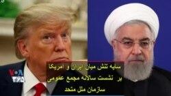 سایه تنش میان ایران و آمریکا بر نشست سالانه مجمع عمومی سازمان ملل متحد