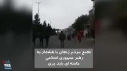 ویدیو ارسالی شما - تجمع مردم زنجان با هشدار به رهبر جمهوری اسلامی: خامنهای باید بری
