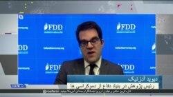 توضیح عضو ارشد بنیاد دفاع از دموکراسیها درباره فواید حضور نیروهای آمریکایی در سوریه