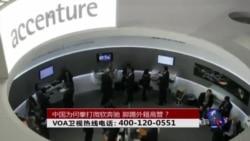 时事大家谈:中国为何拳打微软奔驰,脚踢外籍高管?