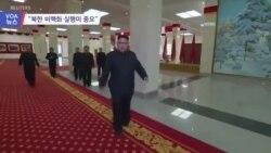 [전체보기] VOA 뉴스 12월 7일