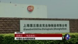 VOA连线:英侦探夫妇受审,中国为何追捕外国间谍?