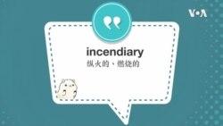 学个词 --- incendiary