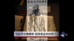 时事大家谈:习近平大赞儒学,促传承走向世界?