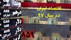 مرور سال ۱۳۹۷ | اقتصاد ایران در سالی که گذشت: دلار گران، تورم و فساد بیشتر