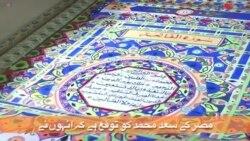 مصر: 700 میٹر لمبا قرآنی نسخہ