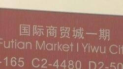 中国:圣诞商品走向世界