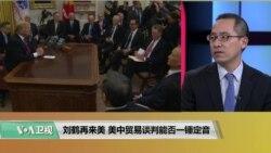 VOA 时事看台(林枫):刘鹤再来美 美中贸易谈判能否一锤定音