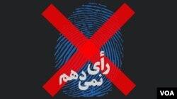 کارزار «رای نمیدهم» می گوید قصد تحریم انتخابات، دفاع از شان رای و کرامت انسانی شهروندان ایرانی است