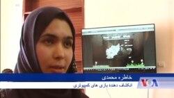 ترویج بازیهای کمپیوتری در افغانستان