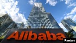 阿里巴巴在北京的總部。