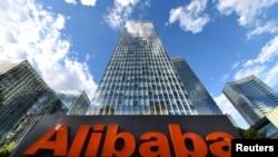 阿里巴巴位於北京的總公司標誌。資料照。
