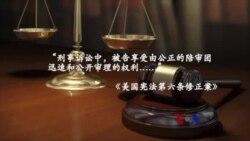法律窗口:美国陪审团的否决权