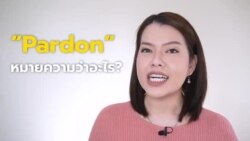 "Newsy Vocab คำในข่าว Ep.20 : ""Pardon"" หมายความว่าอะไร?"