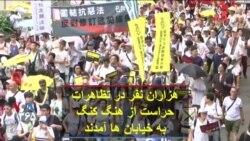 هزاران نفر در تظاهرات حراست از هنگ کنگ به خیابان ها آمدند