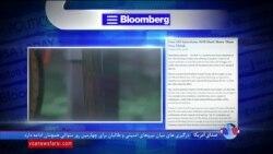 نگاهی به مطبوعات: فشار گسترده تحریمها بر اقتصاد ایران