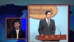 时事大家谈:台湾总统马英九的困境