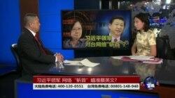 """海峡论谈:习近平领军 网络""""斩首""""瞄准蔡英文?"""