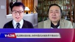 时事大家谈:武汉解封话封城:为何中国式封城世界不敢效仿?