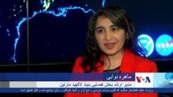 بانوی افغان تبار، انجنیر فضایی در امریکا