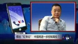 """VOA连线:祭出""""红专论"""",中国将进一步控制高校?"""
