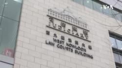 47名香港民主派顛覆罪15被告獲准保釋 律政司即時提出覆核取消保釋