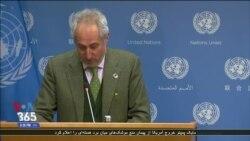 سازمان ملل یک فرمانده جدید برای نظارت بر آتش بس در حدیده یمن اعزام کرد