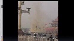 VOA连线:北京发生撞天安门事故,多人死伤