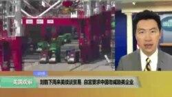 白宫要义(黄耀毅):刘鹤下周来美继续谈贸易 白宫要求中国勿威胁美国企业