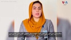 افغانستان میں خواتین کو کام سے روکے جانے کی اطلاعات