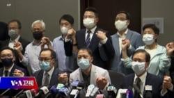 时事大家谈:香港民主派议员总辞后 美国对港政策何去何从?