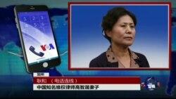 VOA连线耿和: 耿和决定在网上公开发布高智晟新书对抗当局打压