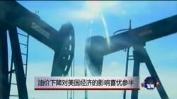 油价下降对美国经济的影响喜忧参半