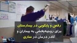کرونا در ایران | رقص و پایکوبی در بیمارستان برای روحیهبخشی به بیماران و کادر درمان در ساری