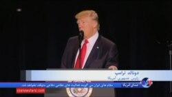 ترامپ: آزادی هدیه دولتی نیست بلکه هدیه ای خدادادی است