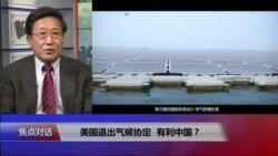 焦点对话:美国退出气候协定,有利中国?