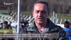 Реакции на преживеаните и роднините на жртвите од масакрот во Сребреница по пресудата за Младиќ