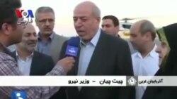 وزير نيروی ایران : صادرات نفتی مان به کمتر از یک پنجم کاهش یافته است