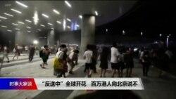 """时事大家谈:反""""送中""""全球开花,百万港人向北京说不"""
