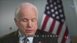 2017-05-30 美國之音視頻新聞: 麥凱恩指普京對美威脅大過伊斯蘭國 (粵語)