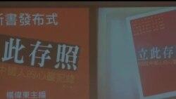 2013-07-20 美國之音視頻新聞: 禁書《立此存照》主編訪港發布新書