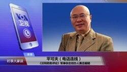 VOA连线:朱日和阅兵新武器亮相 解放军战斗力如何?