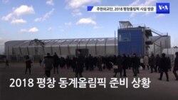 주한외교단, 평창올림픽 시설 방문